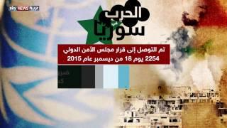 أهم بنود قرار مجلس الأمن 2254