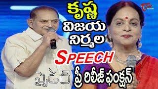 కృష్ణ & విజయనిర్మల స్పీచ్   Krishna & Vijaya Nirmala  Speech At Spyder Movie Pre Release Event