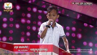 ហុង សេងហ៊ត់ - សង្សារក្រជូនពរអូន (The Blind Auditions Week 3 | The Voice Kids Cambodia 2017)