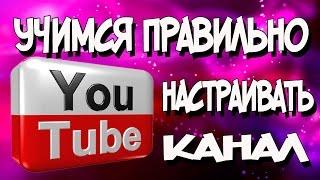 Как настроить канал на YouTube? Настройка канала ютуб/Пошаговая инструкция. - TS VideoRes Search your Video
