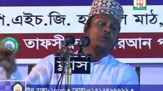 bangla waz by kafil uddin salehi beani bazar tafsirul quran porishod part (3) 2010