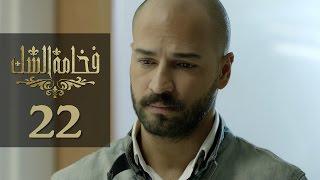 Fakhamet Al Shak Episode 22 - مسلسل فخامة الشك الحلقة 22