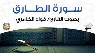 سورة الطارق بصوت القارئ فؤاد الخامري