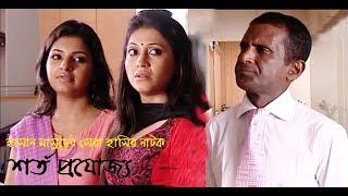 শর্ত প্রযোজ্য | Sharto Projojjo | Hasan Masud | Nafiza | Nupur | Bangla Comedy Natok | Prionty HD