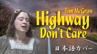 Tim McGraw / Highway Don't Care (日本語カバー)