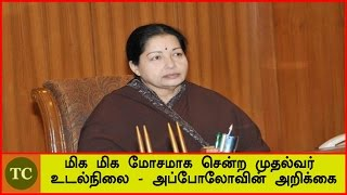 Our beloved CM Jayalalitha Remains in a grave situation - Apollo official Updates