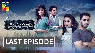 Tajdeed e Wafa Last Episode HUM TV Drama 10 April 2019