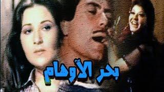 Bahr El Awham Movie - فيلم بحر الاوهام