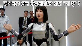 জাপানকে কেন টেকনোলজির রাজা বলা হয়ে থাকে ? || Unique Technology Of Japan In Bengali