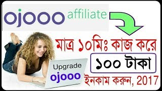 How to Earn Daily 5$ Upgrade Ojooo 2017 || Make Money ojooo With Payment Proof