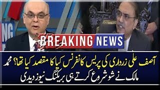 Mohammad Malick Response On Asif Zardari Press Conference | Breaking Views with Malick | 27 Oct2018