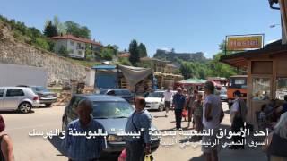"""أحد الأسواق الشعبية بمدينة """"يايتسا"""" بالبوسنة والهرسك 18-7-2017م"""