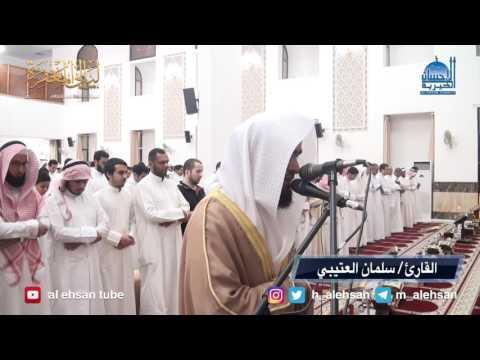 Salman Al-Utaybi - Taraweeh 2016 Amazing recitation