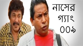 Naser Gong 009 Bangla HD new Natok