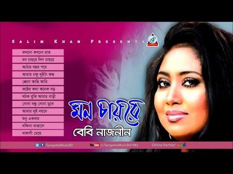Baby Naznin - Full Audio Album | Sangeeta - Mon Chayre