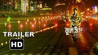 Buno Haansh Official Trailer | Bengali Movie | Dev, Srabanti