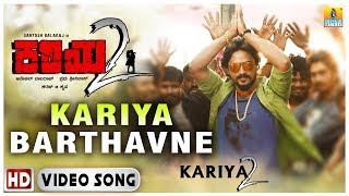 Kariya Barthavne - Kariya 2 | HD Video Song | Santosh, Mayuri | New Kannada Movie 2017