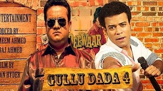 Gullu Dada 4 Full Length Hyderabadi Movie - Aziz Naser, Sajid Khan