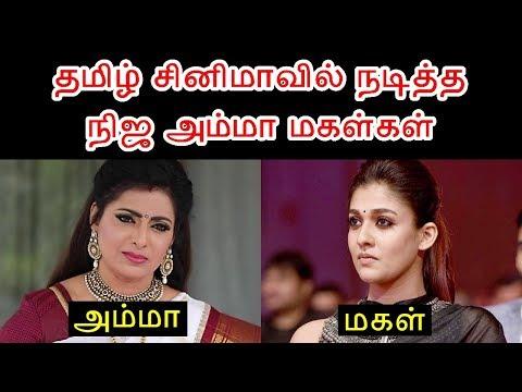 Xxx Mp4 தமிழ் சினிமாவில் நடித்த நிஜ அம்மா மகள்கள் Tamil Actress Mother Who Acted In Movie 3gp Sex