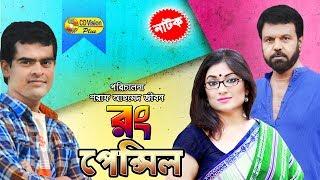 Rong Pencil | Most Popular Bangla Natok | Tarik Anam Khan, Fariha Shams Seoti, Ritu | CD Vision