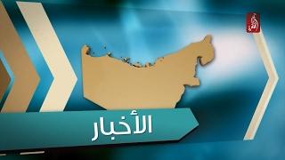 نشرة اخبار مساء الامارات 14-02-2017 - قناة الظفرة