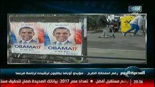رغم استحالة الطرح.. مؤيدو أوباما يطلبون ترشيحه لرئاسة فرنسا