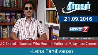 Theervugal - J C Daniel - Tamilian Who Became Father of Malayalam Cinema| News7 Tamil