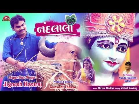Xxx Mp4 નંદલાલા જીગ્નેશ કવિરાજ Nandlala Jignesh Kaviraj ફુલ ઓડિયો સોન્ગ 3gp Sex