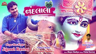 નંદલાલા - જીગ્નેશ કવિરાજ - Nandlala - Jignesh Kaviraj - ફુલ ઓડિયો સોન્ગ