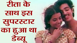 Rita Bhaduri: Kamal Haasan made debut with Rita । FilmiBeat
