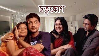 চতুষ্কোণ   Chotushkon   Apurba   Srabonti   Sweety   Hillo   Natok By Chayanika Chowdhury