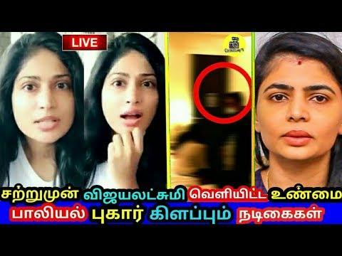 Xxx Mp4 சற்றுமுன் விஜயலட்சுமி வெளியிட்ட உண்மை பாலியல் புகார் கிளப்பும் நடிகைகள் Vijay TV Vijayalakshmi 3gp Sex