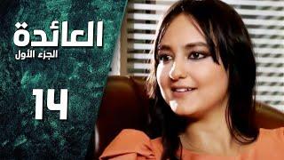 مسلسل العائدة ـ الحلقة 14 الرابعة عشر كاملة HD | 3a2da