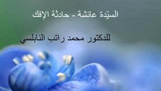 السيدة عائشة حادثة الإفك للدكتور محمد راتب النابلسي