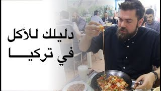 الجولة المجنونة من الأكل في اسطنبول - تركيا