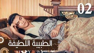 الحلقة 2  من مسلسل ( الطبيبة اللطيفة | Dr.Cutie ) مترجمة للعربية
