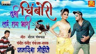 Tuzi Chimbori Lai Hai Bhari Song | Marathi Superhit Koligeet | Jagdish Mohite