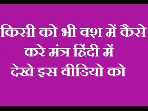 Xxx Mp4 किसी को भी वश में कैसे करे मंत्र हिंदी में Vashikaran Mantra In Hindi 3gp Sex