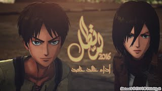لمّا تطل ♡ HD | خالد حامد | أروع كليب أنمي على اليوتيوب هجووم العمالقة | الصوت الصامت 💘