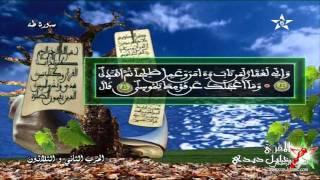 المقرئ المغربي خليل ديدي - سورة طه