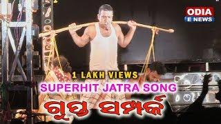 GUPTA SAMPARKA JATRA TITLE SONG || KHANDAGIRI MELA