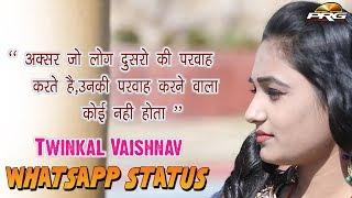 New | 😍 ट्विंकल वैष्णव 😍 Whatsapp Status Video ❤ Twinkal Vaishnav ❤ Hindi Status 2017 | PRG
