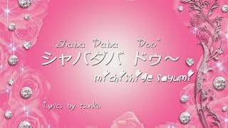 [karaoke] Michishige Sayumi - Shabadaba Doo~