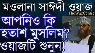 Delwar Hossain Saidi waz। মুমিনের গুনাবলী। হতাশ মুসলিমের জন্য বয়ান। Bangla Waz