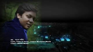লাখো শহীদের রক্ত :  মুক্তিযুদ্ধের গান   Amirul Momenin Manik   Patriotic Song   Old Song