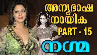 നിങ്ങൾക്കറിയാത്ത നഗ്മ   | Malayalam cinema actress Nagma
