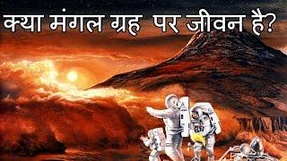 Is there life on mars ?? (In HINDI) क्या मंगल ग्रह पर जीवन है?
