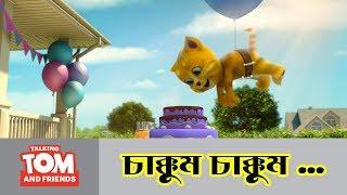 Chakum Chukum || (𝐇𝐃) || Bangla Funny Song  | Jeet  Sayantika | Extra FunTube