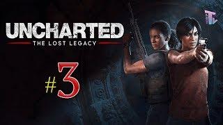 تختيم #3 : جواهر تلعب انتشارتد الإرث المفقود - Uncharted The Lost Legacy