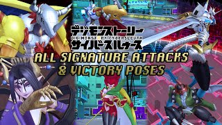 Digimon Story: Cyber Sleuth - All Signature/Special Attacks & Victory Poses